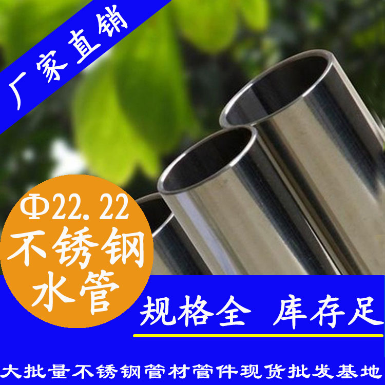 <strong>dn20食品級不銹鋼水管</strong>