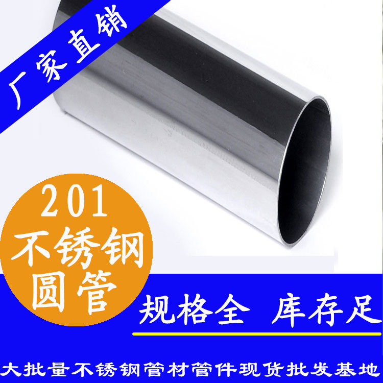 <strong>201不銹鋼裝飾管28*0.7</strong>