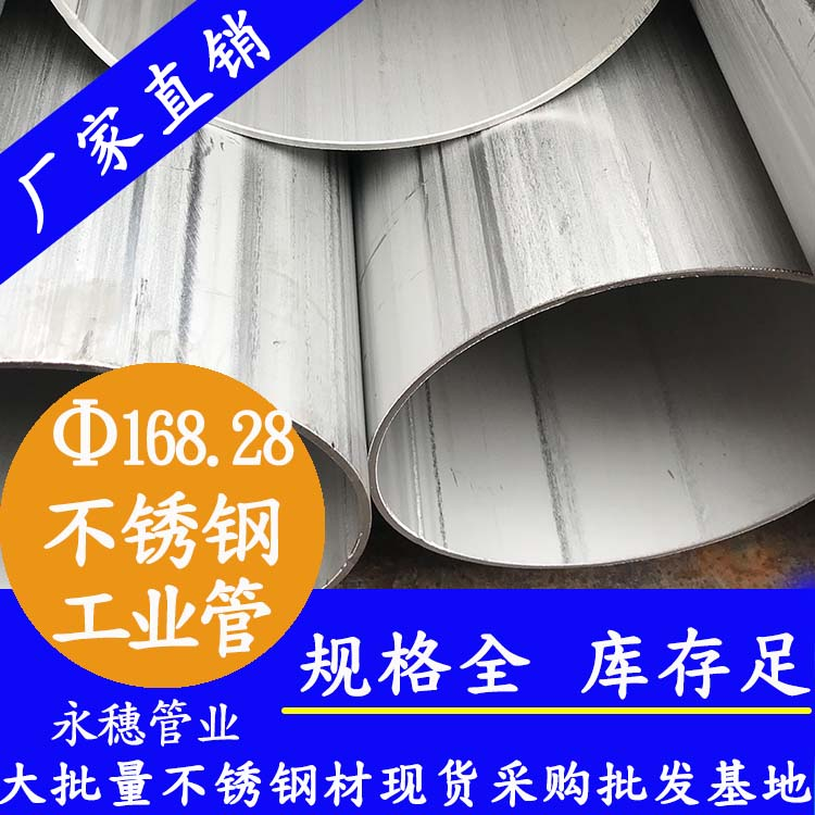 <strong>【SUS316L】168.28mm工業級大口徑不銹</strong>